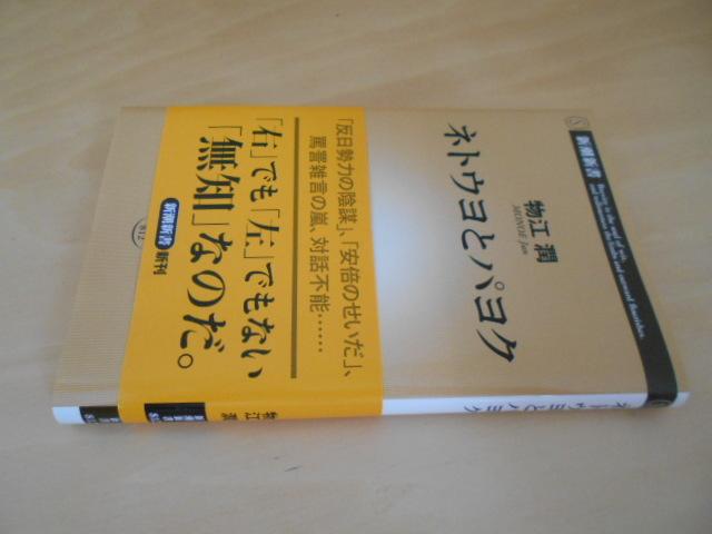 物江潤 ネトウヨとパヨク 新潮新書 2019年初版 760円