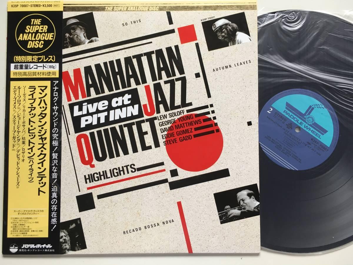 帯付 ● MANHATTAN JAZZ QUINTET ● LIVE AT PIT INN 180g重量盤/スーパー・アナログ・ディスク