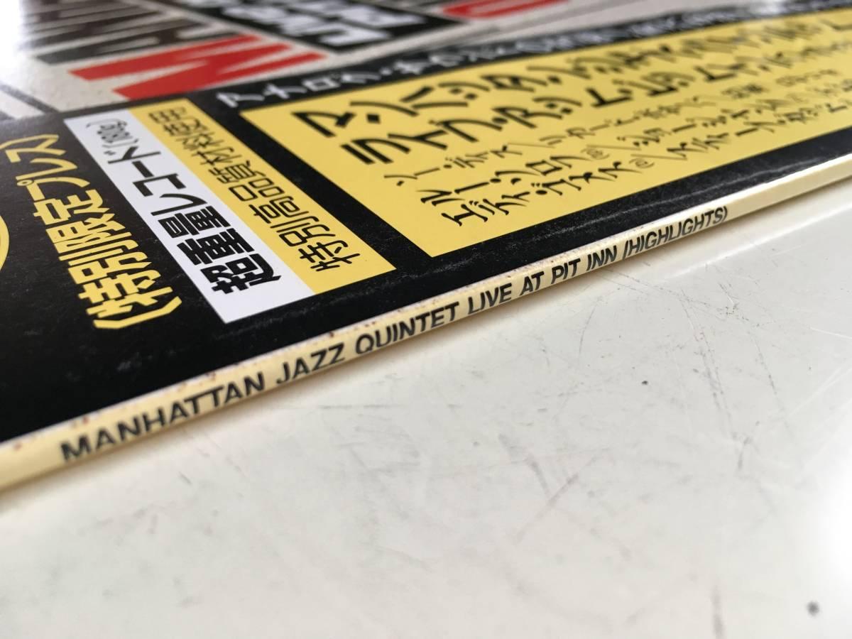 帯付 ● MANHATTAN JAZZ QUINTET ● LIVE AT PIT INN 180g重量盤/スーパー・アナログ・ディスク_画像7