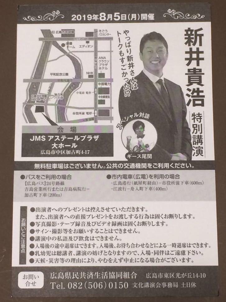 新井貴浩氏 講演会 聴講券 2名