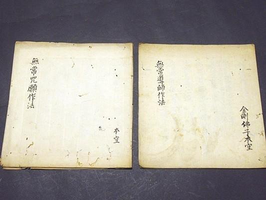 「無常咒願作法・無常導師作法」写本 2冊 真言宗 高野山 弘法大師 空海 密教 和本 古典籍 仏教書