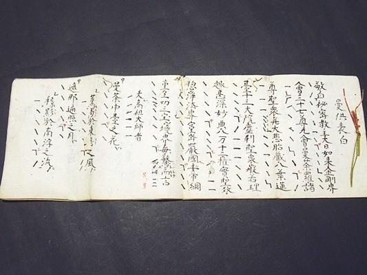 「星供表白」写本 1冊|真言宗 高野山 弘法大師 空海 密教 和本 古典籍 仏教書