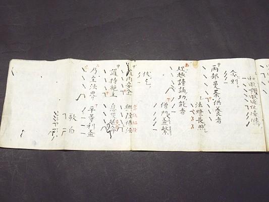 「星供表白」写本 1冊|真言宗 高野山 弘法大師 空海 密教 和本 古典籍 仏教書_画像3
