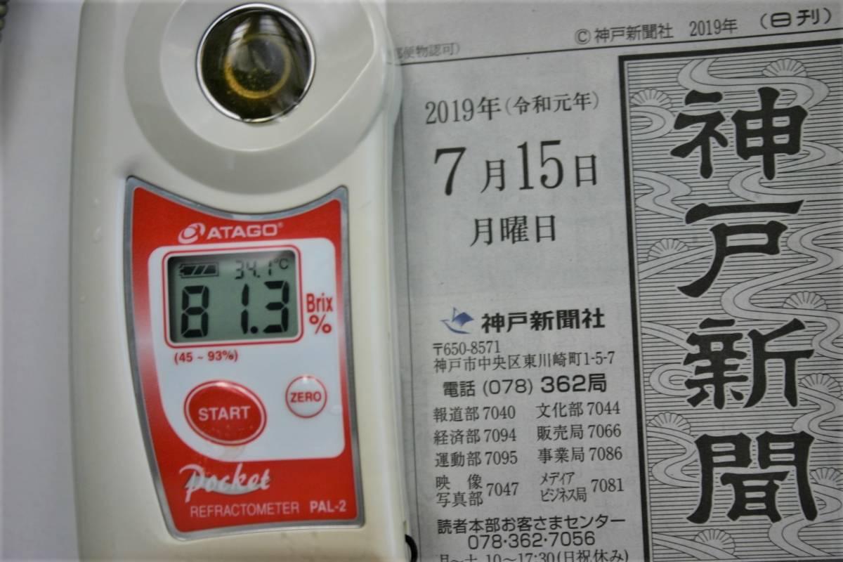 ◎日本蜜蜂 ハチミツ 採りたて高濃度 1200gお徳用 2本セット 送料無料_画像2