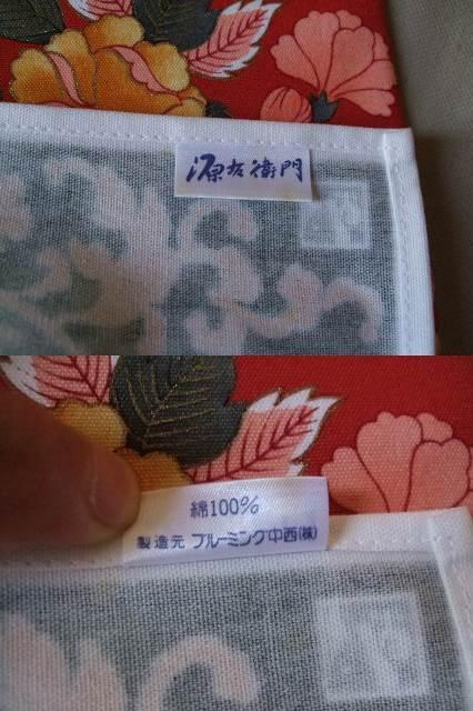 源コレクション 源右衛門窯 テーブルクロス / ブルーミング中西 綿100% 未使用品 / 日本製 / 有田焼_画像9