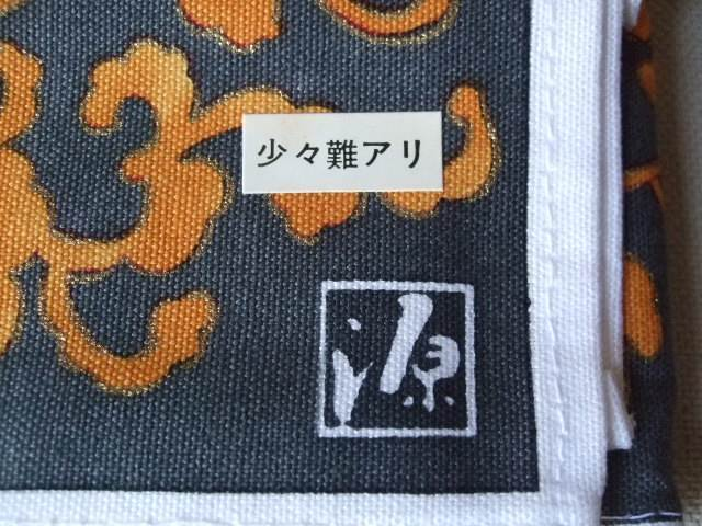 源コレクション 源右衛門窯 テーブルクロス / ブルーミング中西 綿100% 未使用品 / 日本製 / 有田焼_画像8