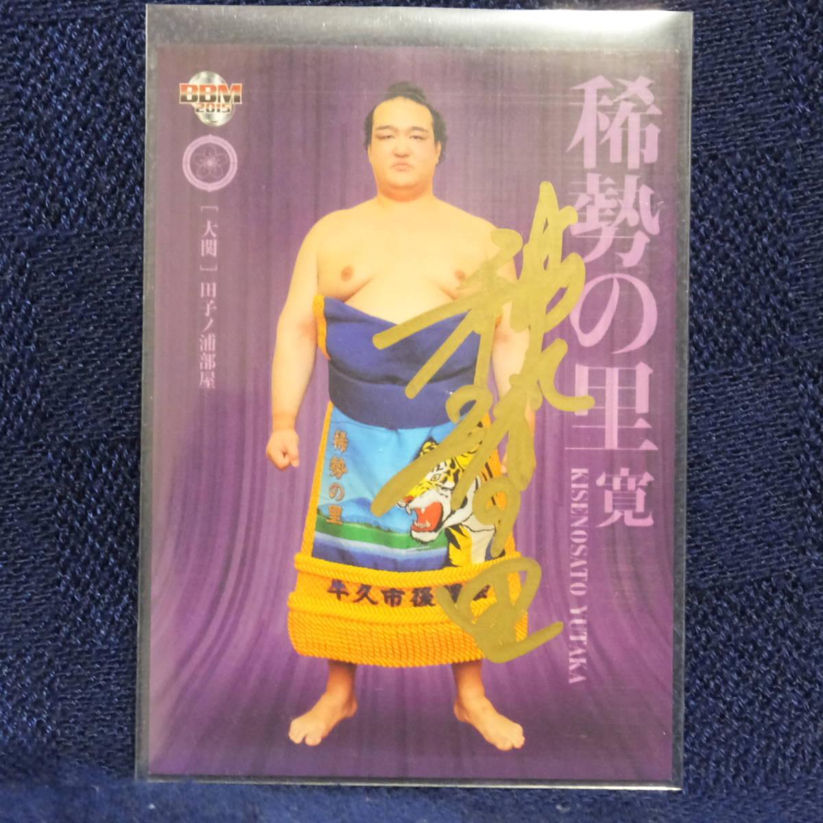 BBM2015 大相撲カード 粋 稀勢の里 直筆サインカード イベント抽選賞品