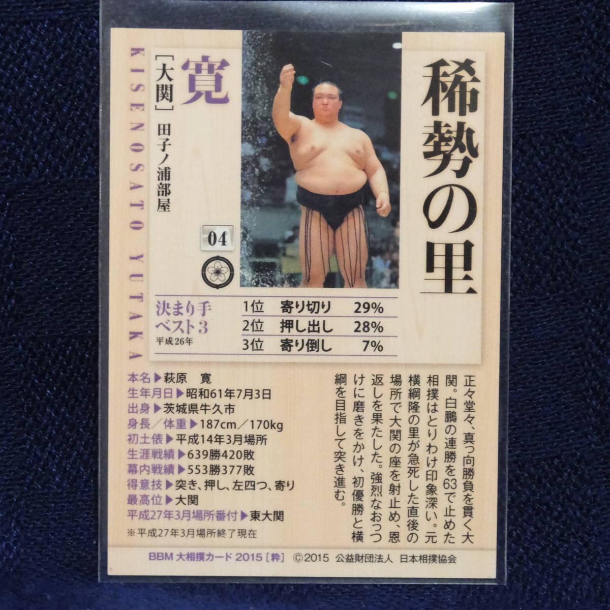 BBM2015 大相撲カード 粋 稀勢の里 直筆サインカード イベント抽選賞品 _画像2
