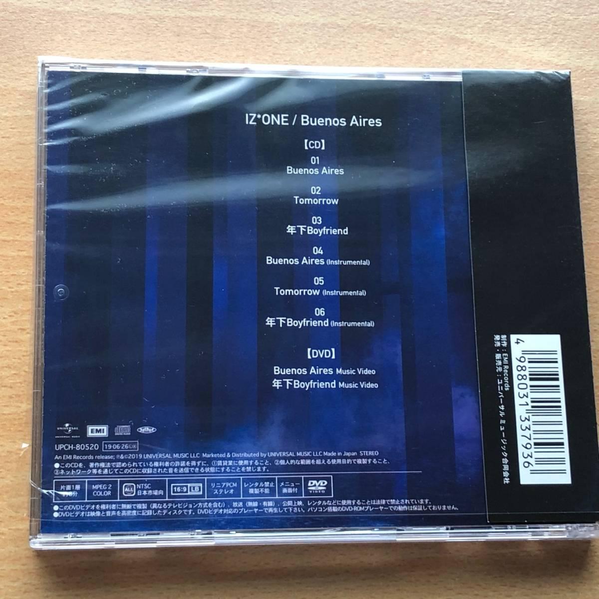 IZ*ONE(アイズワン)JAPAN 2nd Single『 Buenos Aires 』限定特典生写真 矢吹奈子 & CD(DVD)TYPE-B盤 セット 新品 未試聴_画像3