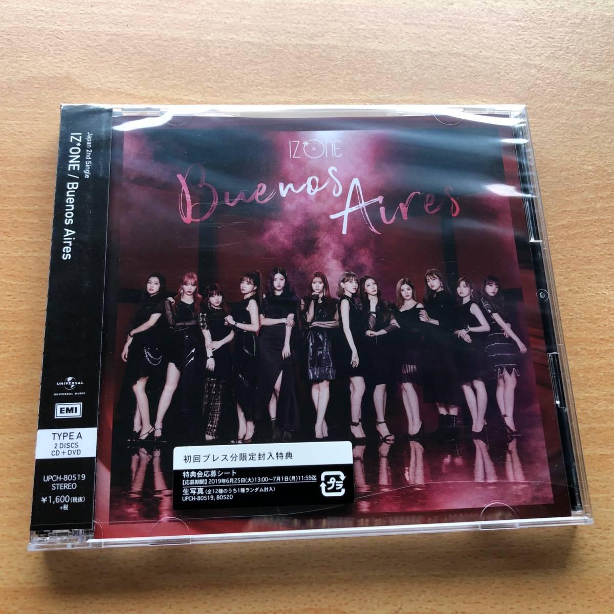 IZ*ONE(アイズワン)JAPAN 2nd Single『 Buenos Aires 』限定特典生写真 矢吹奈子 & CD(DVD)TYPE-A盤 セット 新品 未試聴_画像2
