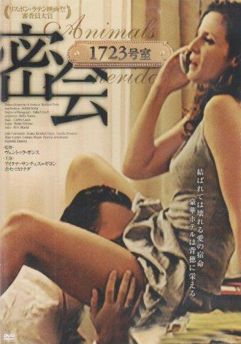 密会1723号室 [DVD](未使用・未開封品)_画像1