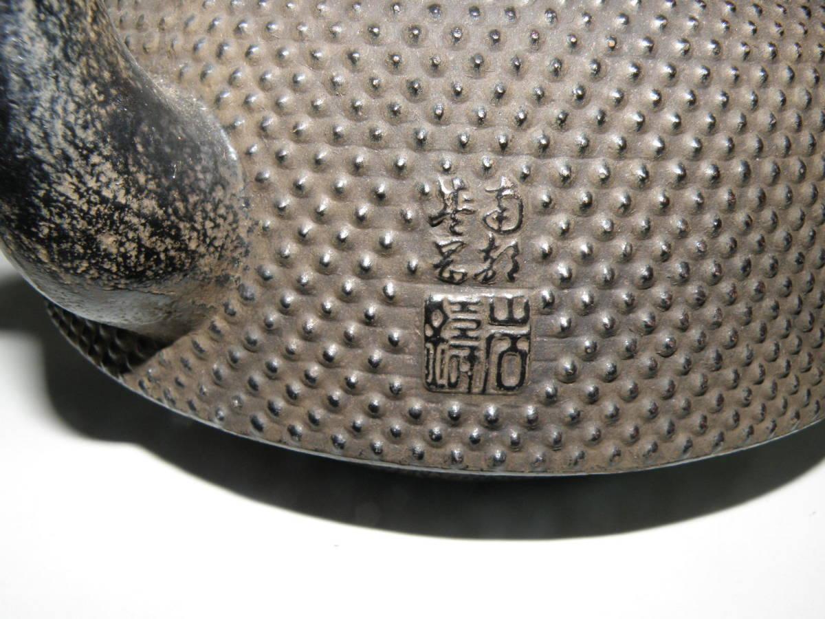 鉄瓶 南部鉄瓶  岩鋳 霰鉄瓶 _画像6
