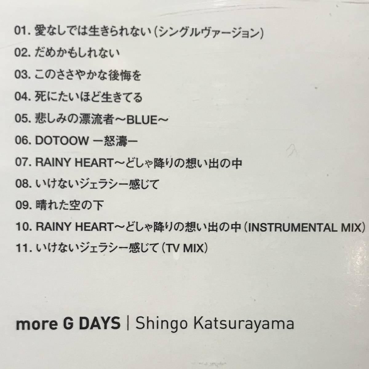 葛山信吾■3枚組CD-BOX【green DAYS】青春の旅路 Hello Tokyo more G DAYS_画像3