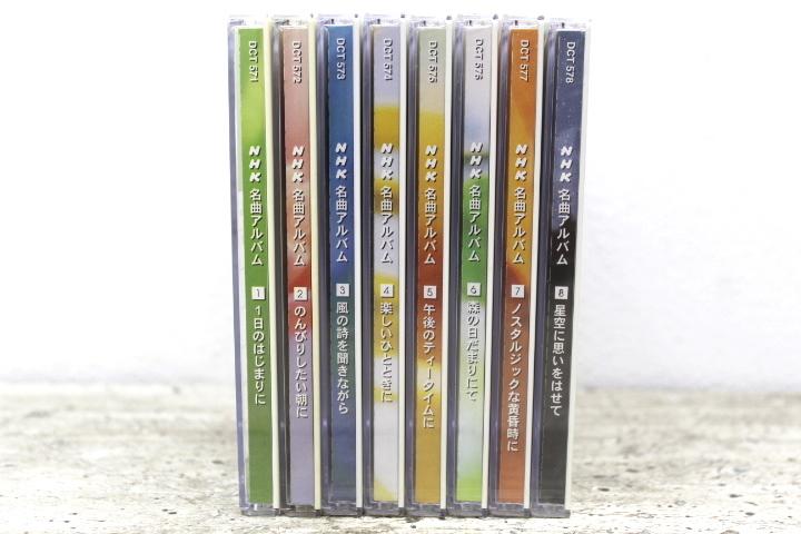美品 NHK CD 名曲アルバム クラシックコンピレーション 8枚セット 6枚未開封