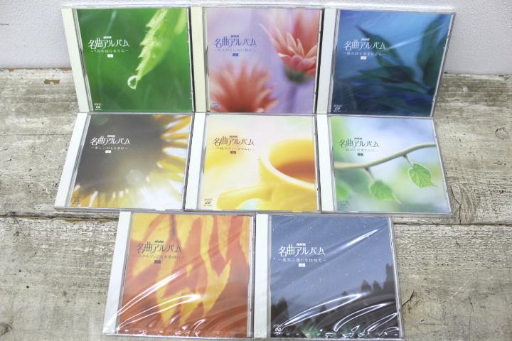美品 NHK CD 名曲アルバム クラシックコンピレーション 8枚セット 6枚未開封_画像2