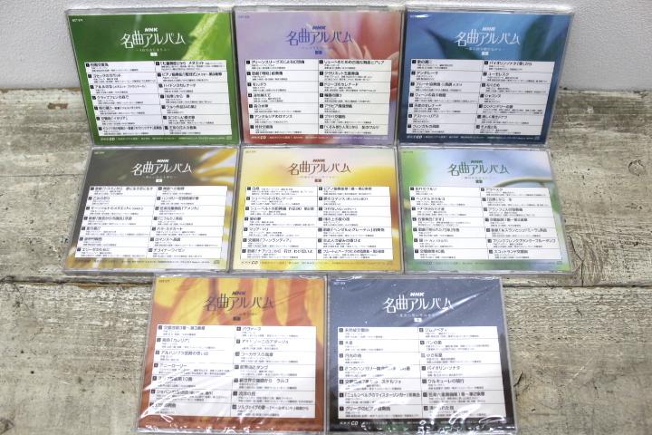 美品 NHK CD 名曲アルバム クラシックコンピレーション 8枚セット 6枚未開封_画像3