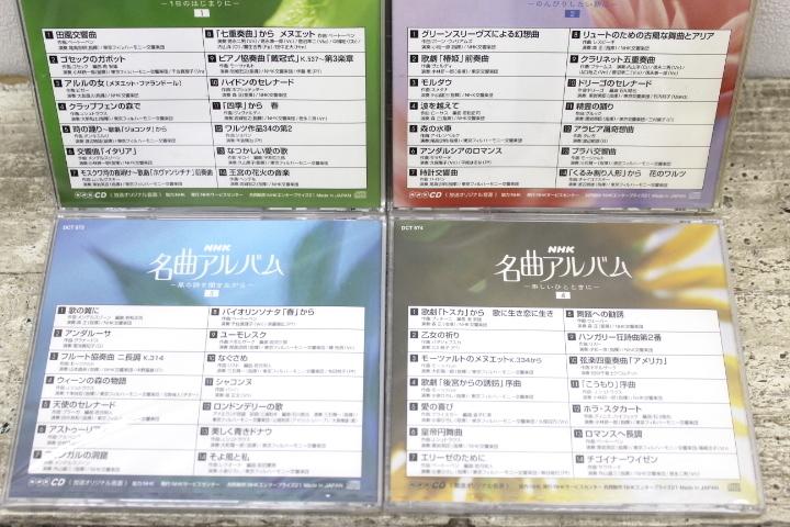 美品 NHK CD 名曲アルバム クラシックコンピレーション 8枚セット 6枚未開封_画像4