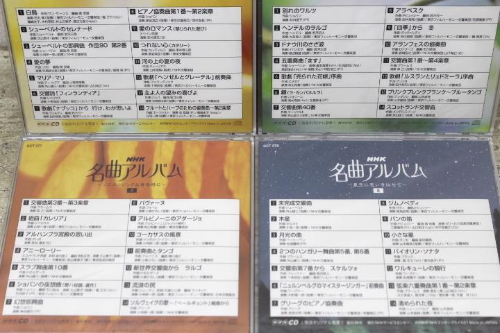 美品 NHK CD 名曲アルバム クラシックコンピレーション 8枚セット 6枚未開封_画像5