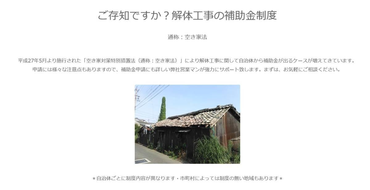 愛知県で住宅・空き家解体工事をご検討の方、株式会社カイタックにご相談ください。建物、家屋をお安く、責任をもって解体します_画像10