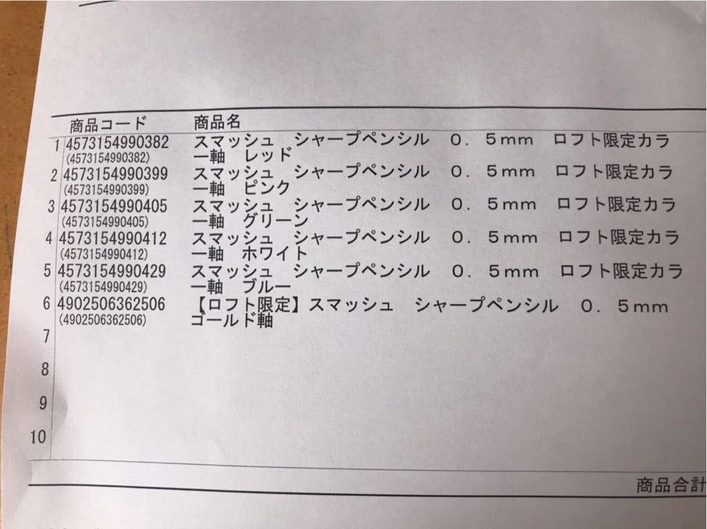 スマッシュ ロフト限定カラー 6本セット送料無料 匿名配送_画像3