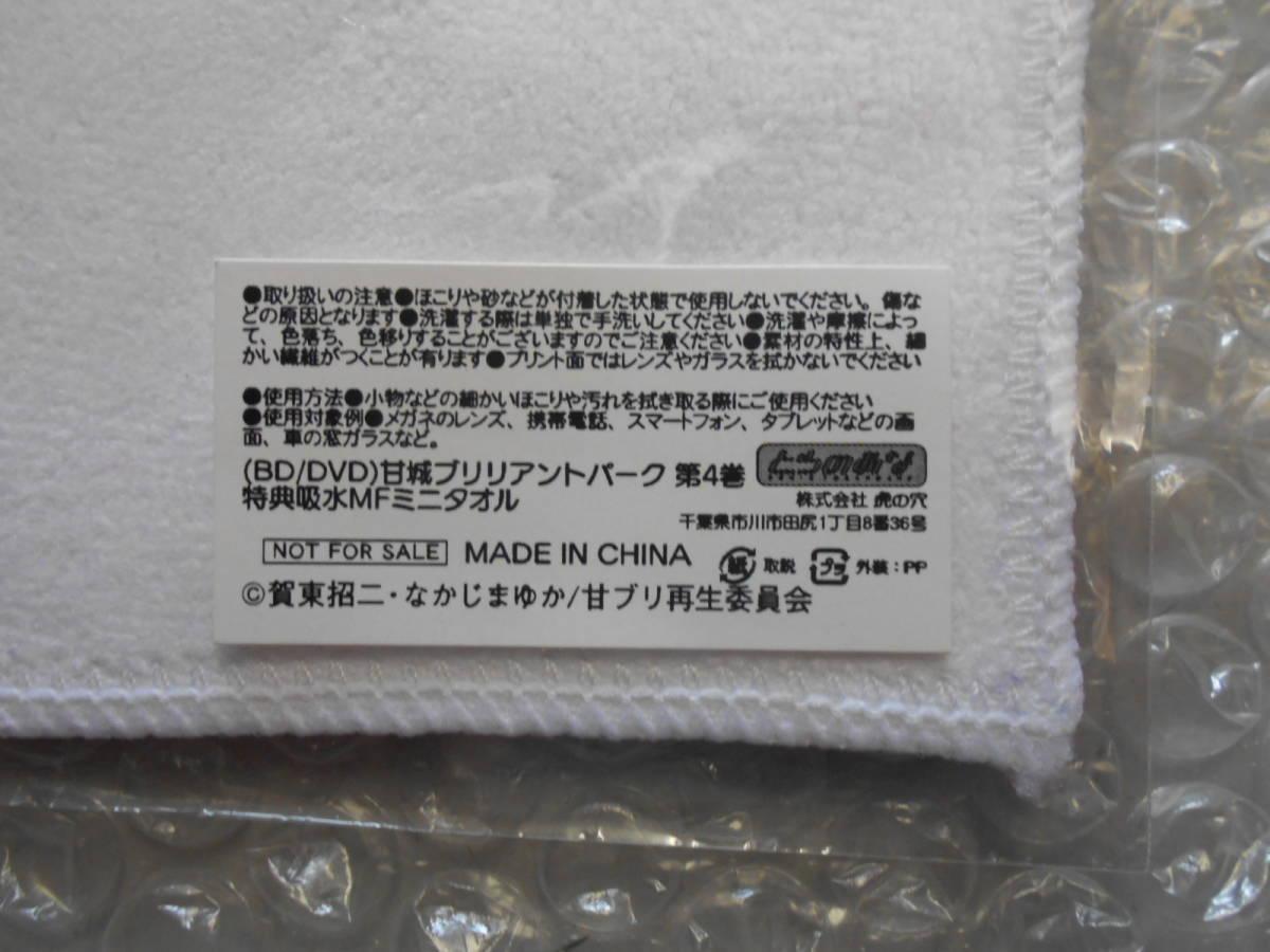 . castle brilliant park original Mini towel BD/DVD privilege . water MF Mini towel unused new goods