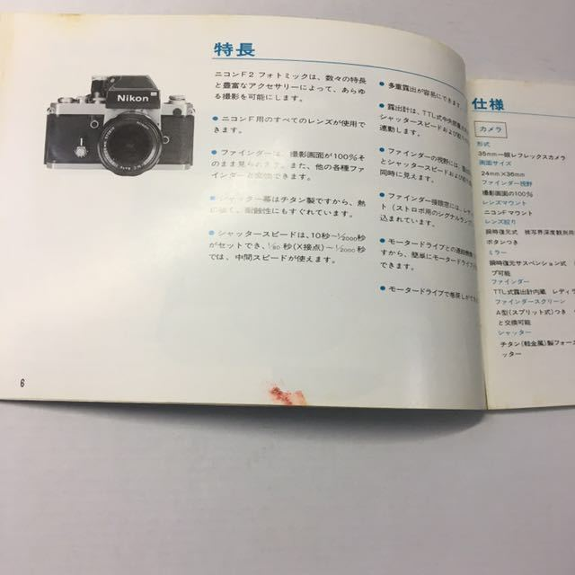 Nikon F2 Photomic ニコン F2 フォトミック 使用説明書(オリジナル版、3色刷、全55ページ) [中古品]_マーカーの汚れです