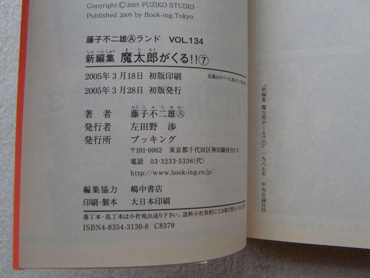 魔太郎がくる!! 新編集 藤子不二雄Aランド 1~7巻 ブッキング_画像6