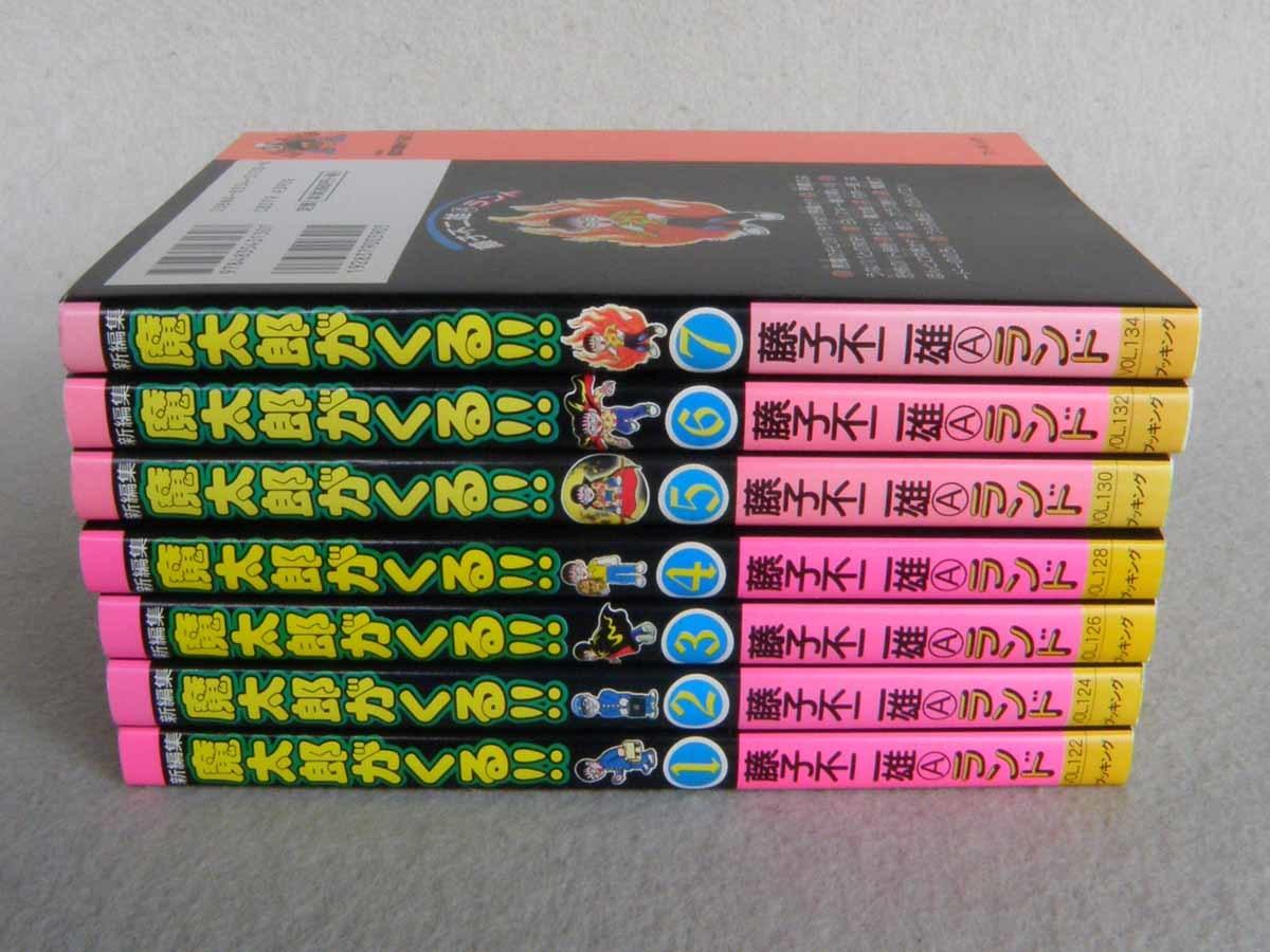 魔太郎がくる!! 新編集 藤子不二雄Aランド 1~7巻 ブッキング_画像3