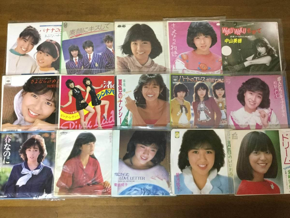 一軒の店舗より 女性 アイドル 大量 EP150枚まとめて出品します kai673_画像5