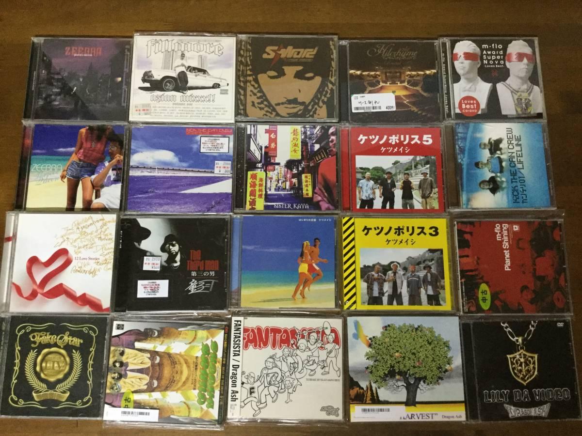 一軒の店舗より ジャパニーズHIPHOP J-RAP CD145枚まとめて出品致します kai677