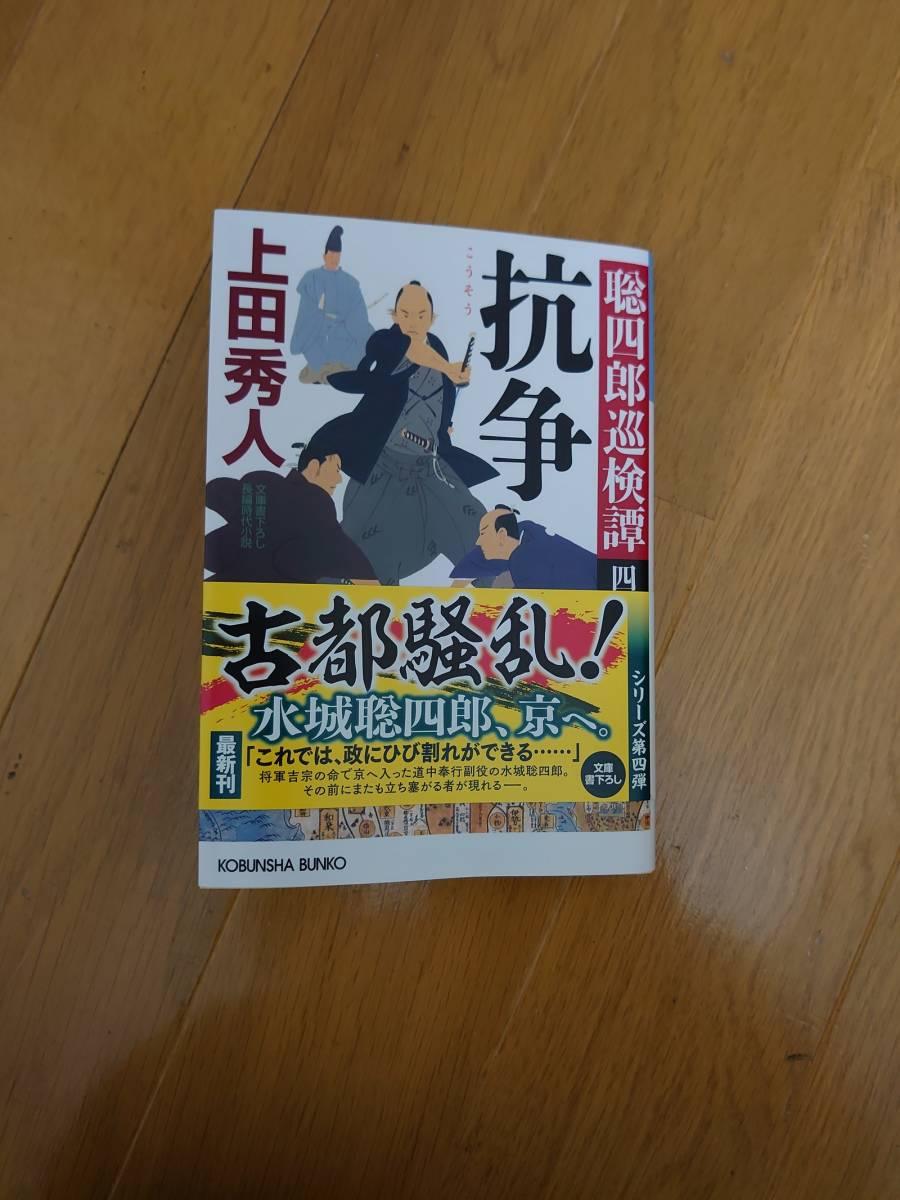 文庫本【抗争: 聡四郎巡検譚(四) 】 上田秀人 ※美品