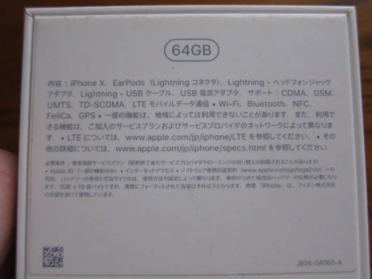 美品 SIMフリー iPhoneX 64GB シルバー 元箱付 付属品未使用 SIMロック解除済み _画像8