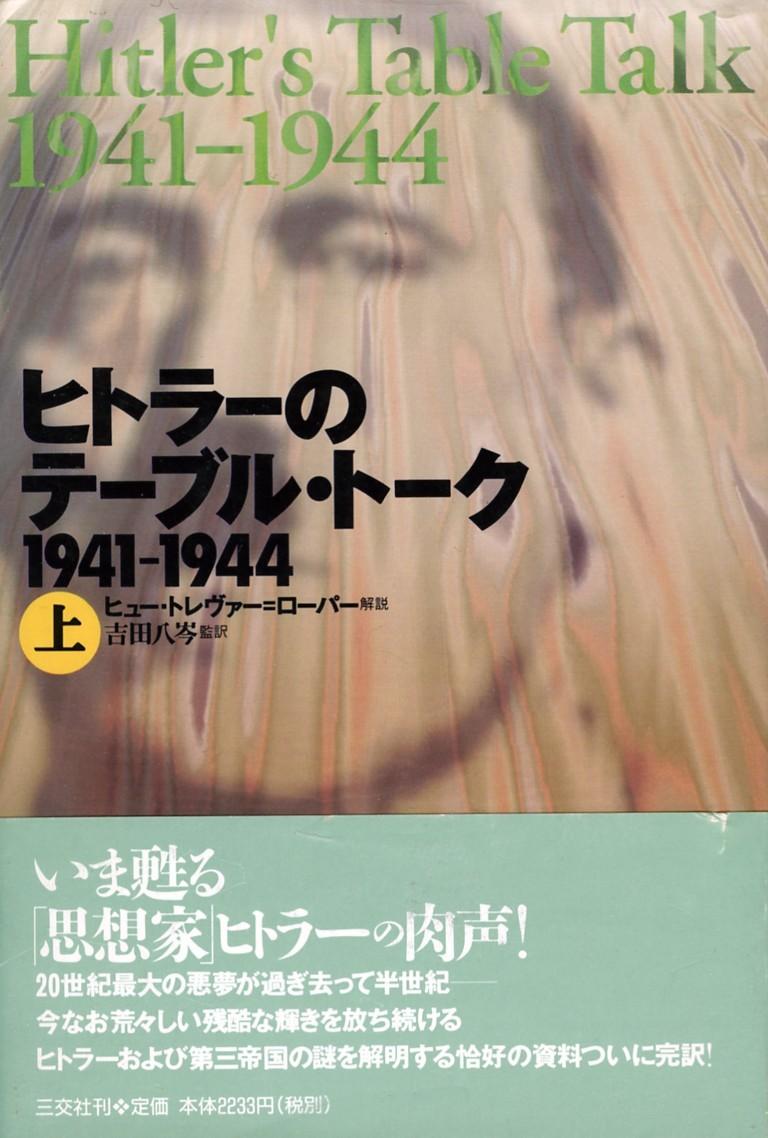 ●ヒトラーのテーブル・トーク1941‐1944 上下巻セット アドルフ・ヒトラー (著)_画像1
