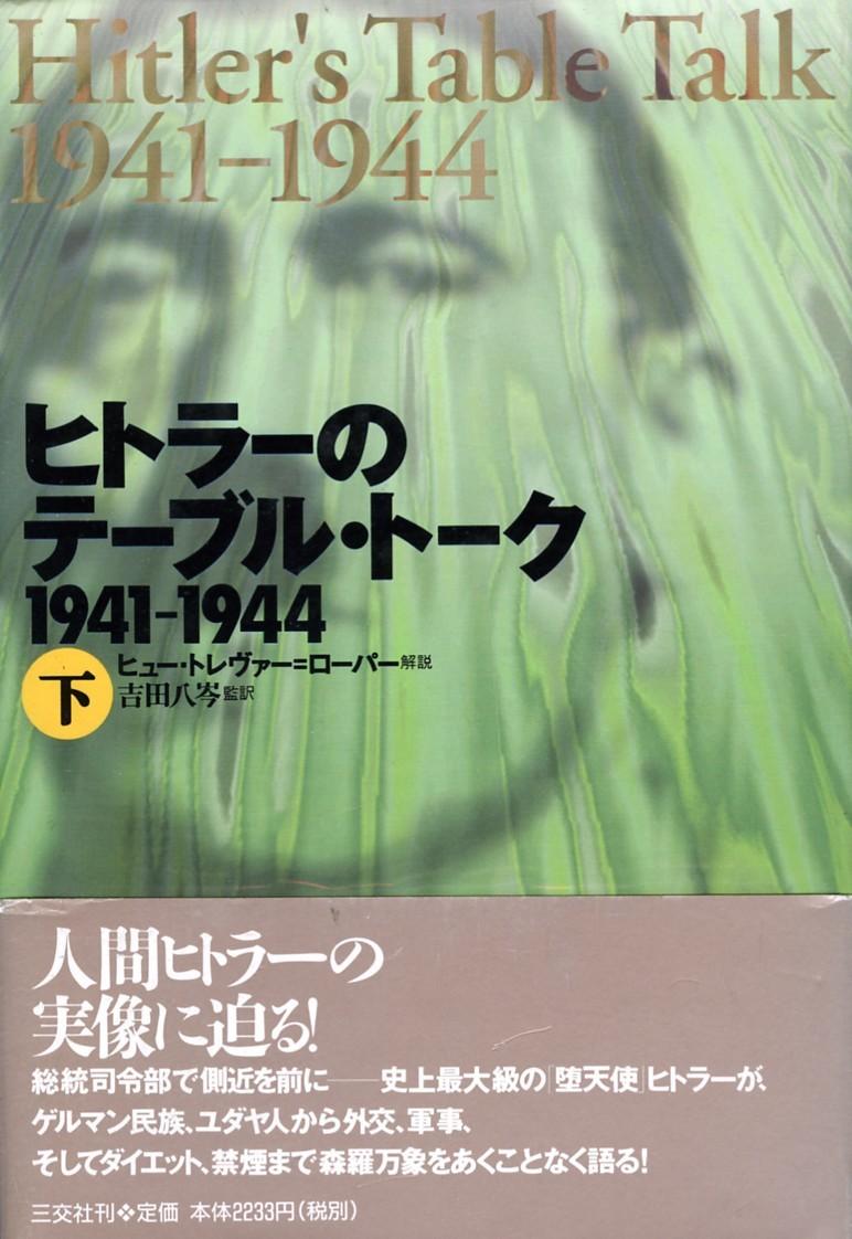 ●ヒトラーのテーブル・トーク1941‐1944 上下巻セット アドルフ・ヒトラー (著)_画像2