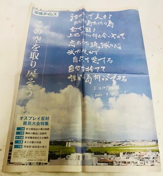 沖縄タイムスモンゴル800上江洲清作オスプレイ反対クリックポスト配送可能_画像1