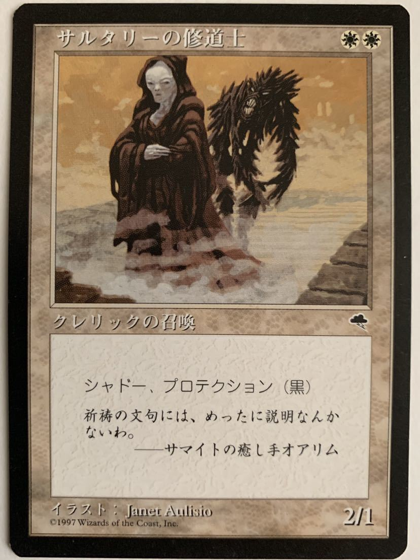 TMP サルタリーの修道士 日本語1枚 テンペスト 複数可_画像1