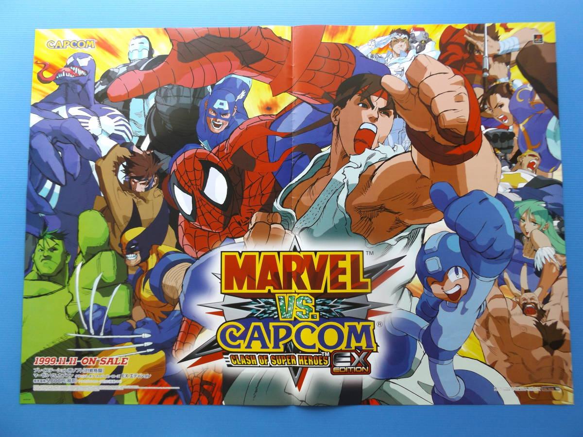 B1サイズポスター(たて72.8cmXよこ103cm) MARVEL VS. CAPCOMの広告用です。_画像1