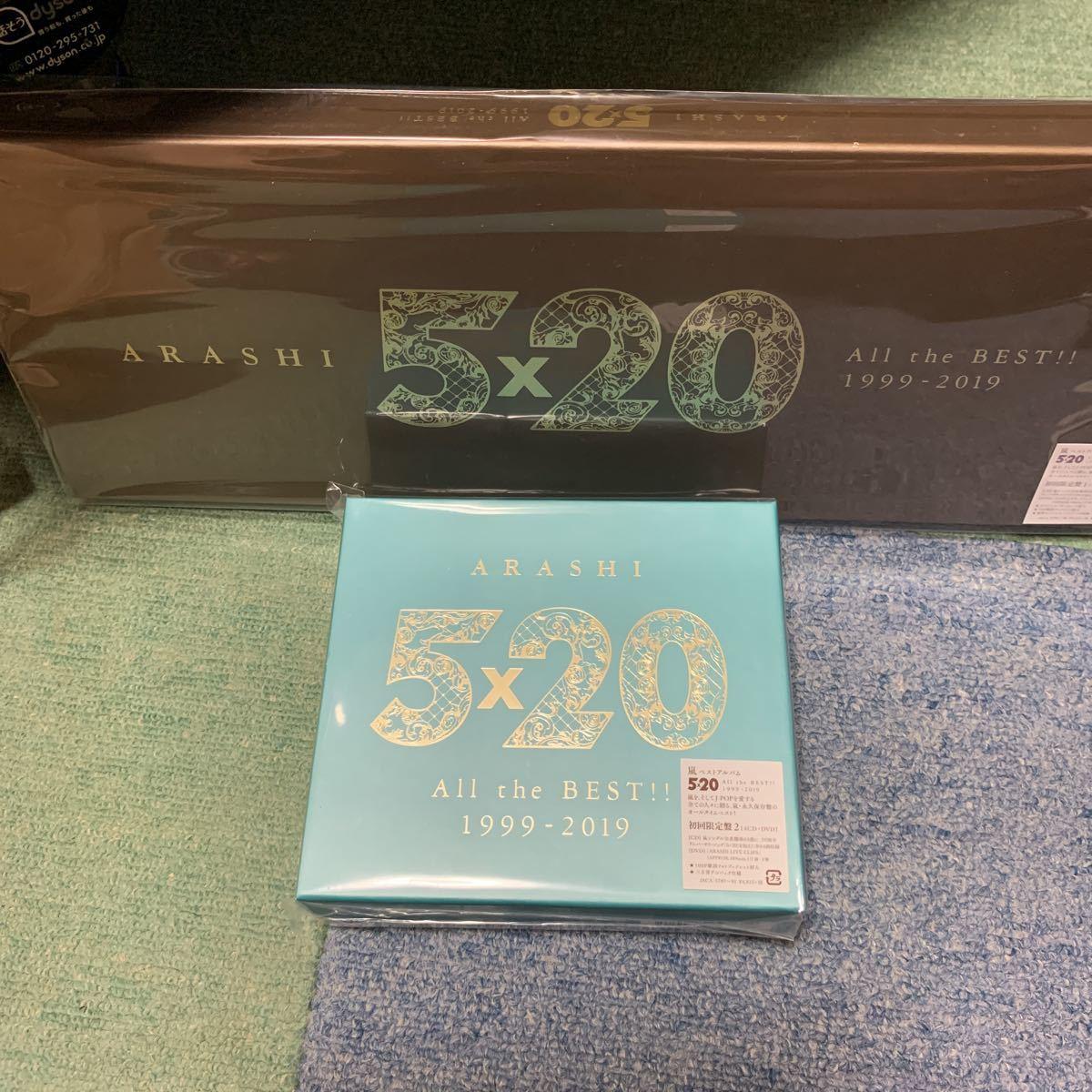 嵐ベストアルバム 5×20All the BEST!! 1999~2019 初回限定1&初回限定2