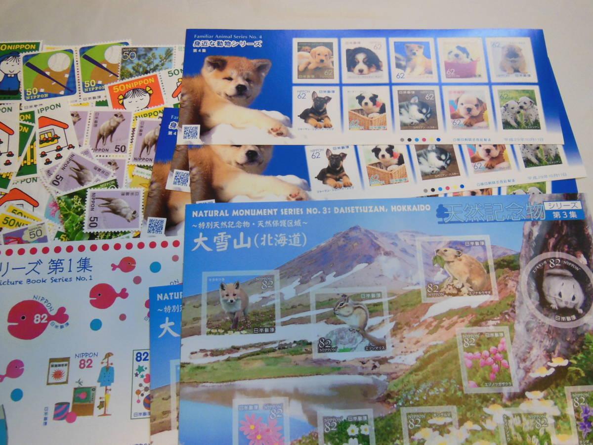 未使用切手 まとめていろいろ 額面20,850円_画像3