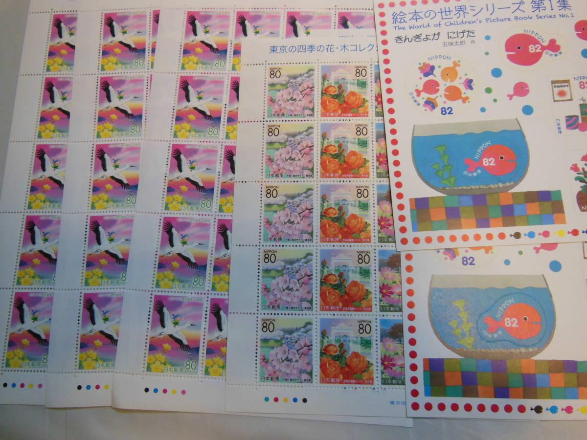 未使用切手 まとめていろいろ 額面20,850円_画像4