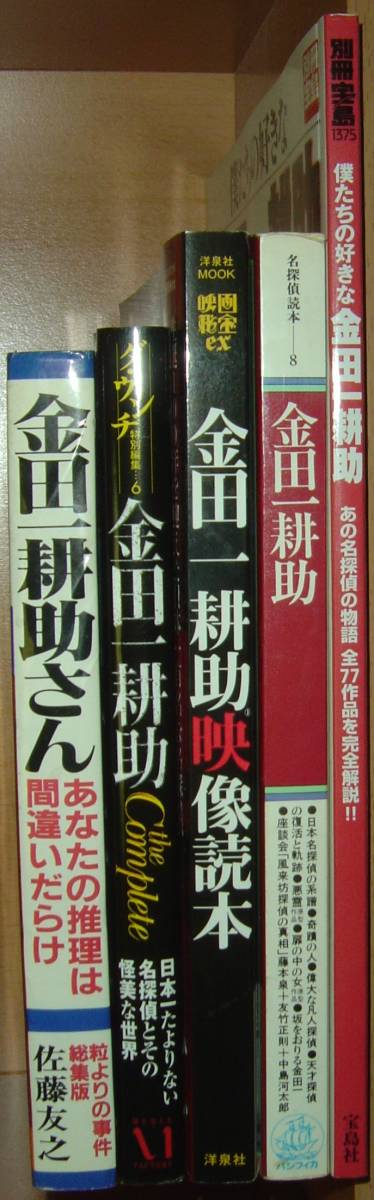 送料込み 『金田一耕助さんあなたの推理は間違いだらけ』『名探偵読本8』『the Complete』『映像読本』『僕たちの好きな金田一耕助』