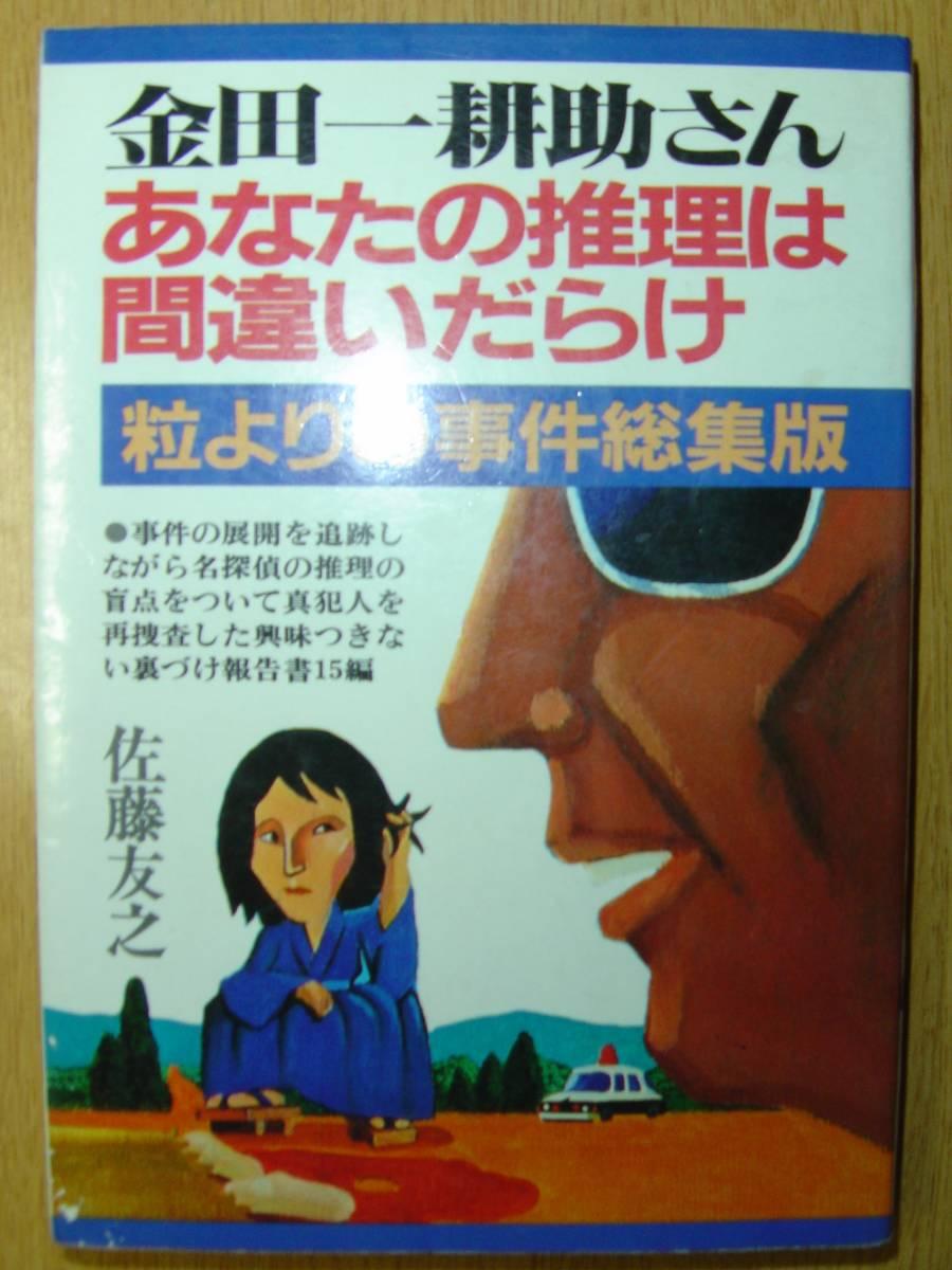 送料込み 『金田一耕助さんあなたの推理は間違いだらけ』『名探偵読本8』『the Complete』『映像読本』『僕たちの好きな金田一耕助』_画像2