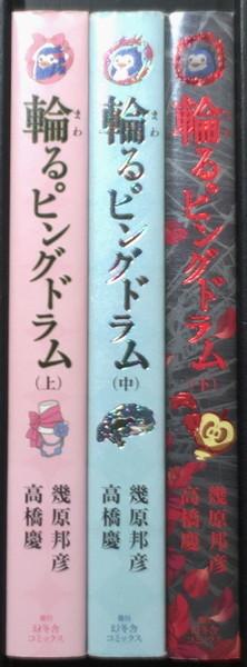 『輪るピングドラム』上中下 幾原邦彦 高橋慶 幻冬舎コミックス_画像1