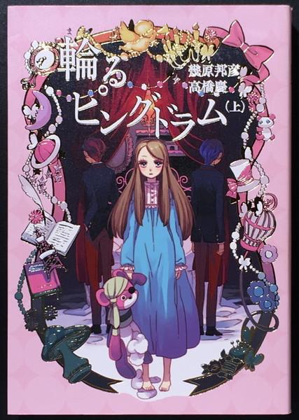 『輪るピングドラム』上中下 幾原邦彦 高橋慶 幻冬舎コミックス_画像3