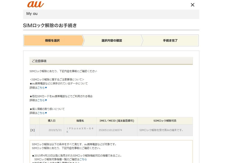 新品未使用 au iPhone XR 64GB SIMフリー(simロック解除済) ブラック 判定○_画像5