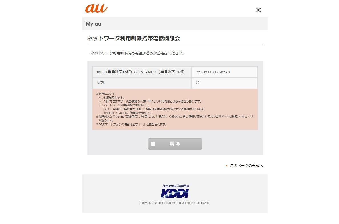 新品未使用 au iPhone XR 64GB SIMフリー(simロック解除済) ブラック 判定○_画像4