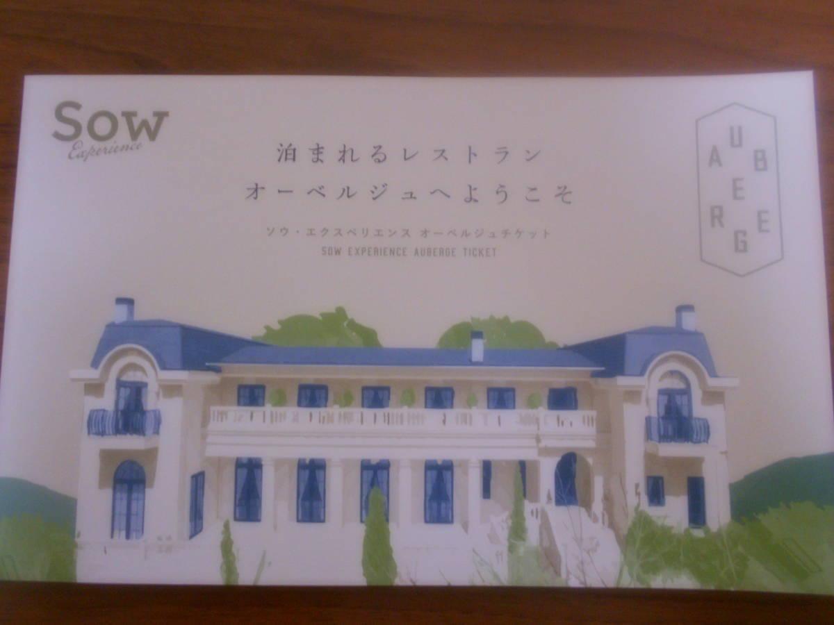 ■体験型カタログギフト オーベルジュ・チケット 定価5万円相当 1泊2日2名様分■