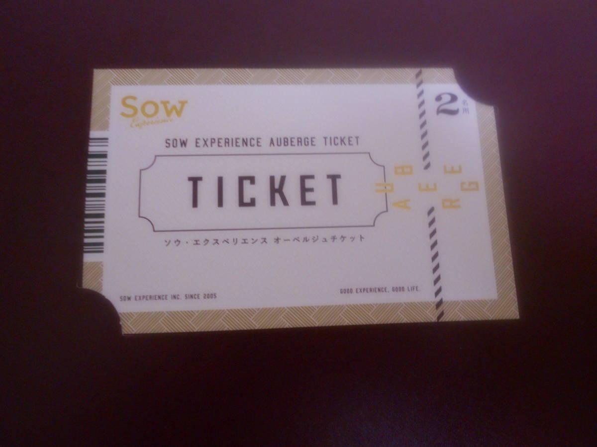 ■体験型カタログギフト オーベルジュ・チケット 定価5万円相当 1泊2日2名様分■_画像2