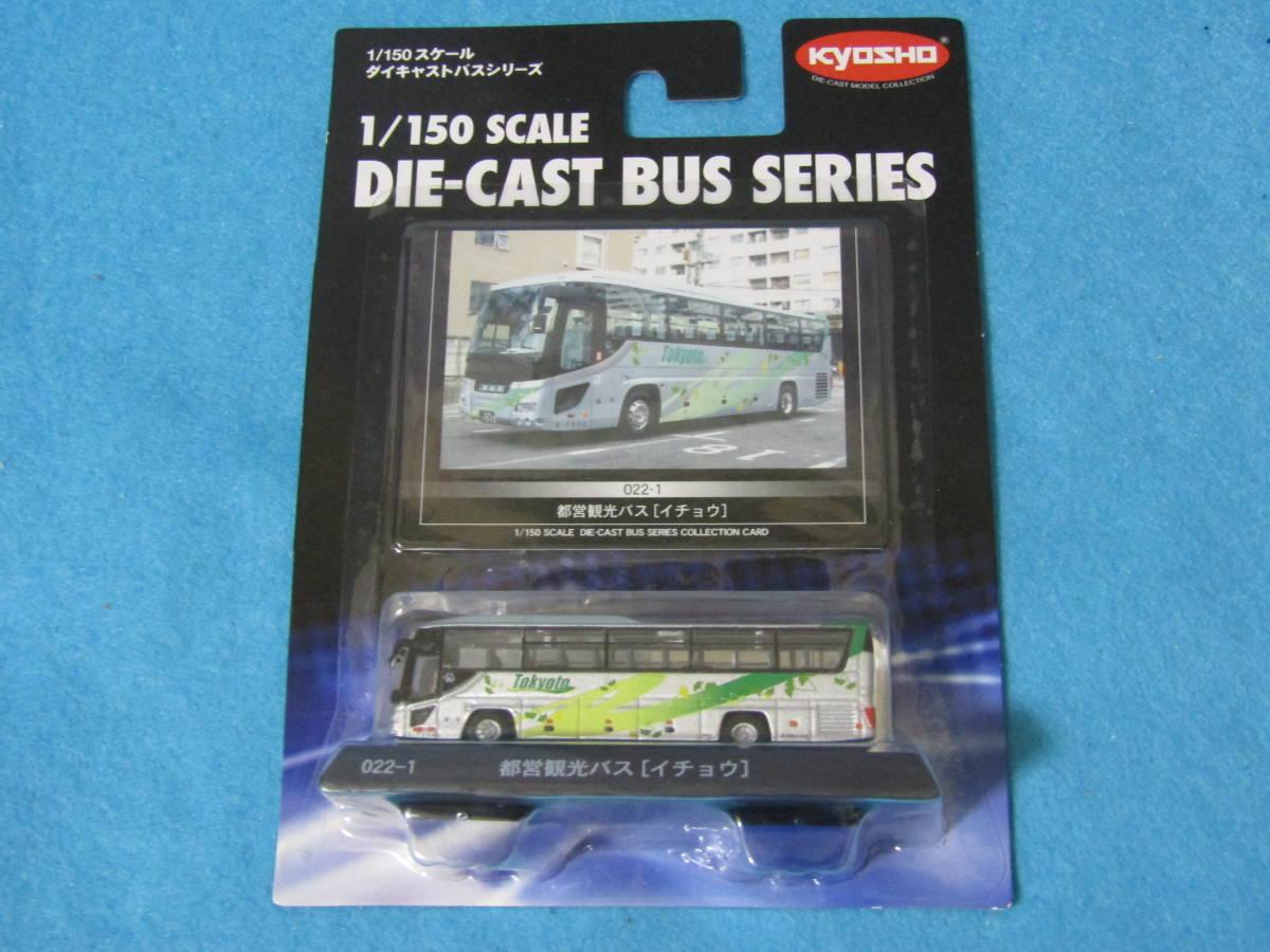 都営観光バス〔イチョウ〕 022-1 ダイキャストバスシリーズ 1/150 京商 未開封