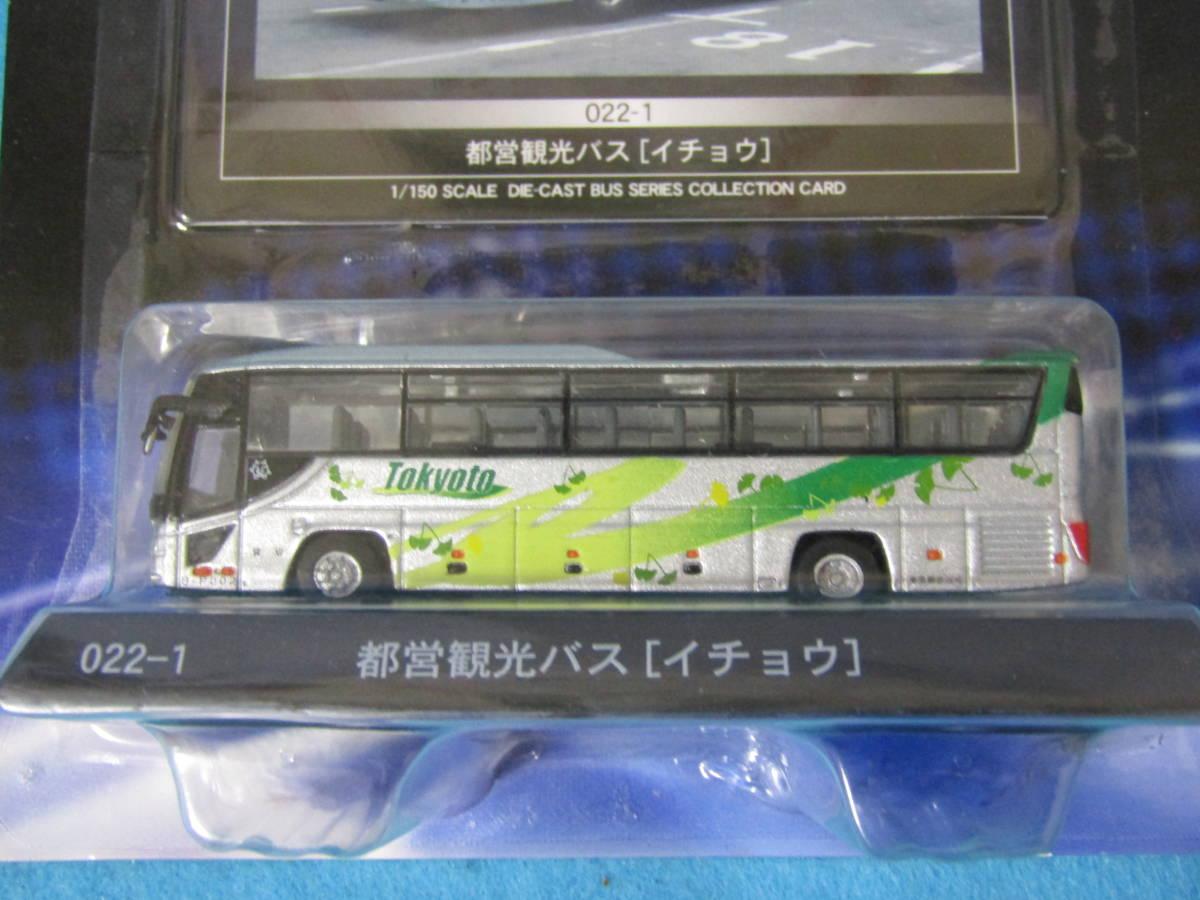 都営観光バス〔イチョウ〕 022-1 ダイキャストバスシリーズ 1/150 京商 未開封_画像2